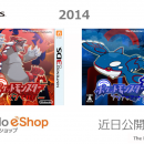 Pokemon Ruby and Sapphire Remake Box Art Cover