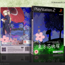 Phantasmagoria of Flower View Box Art Cover