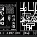 布袋 寅泰 Rock Band Box Art Cover